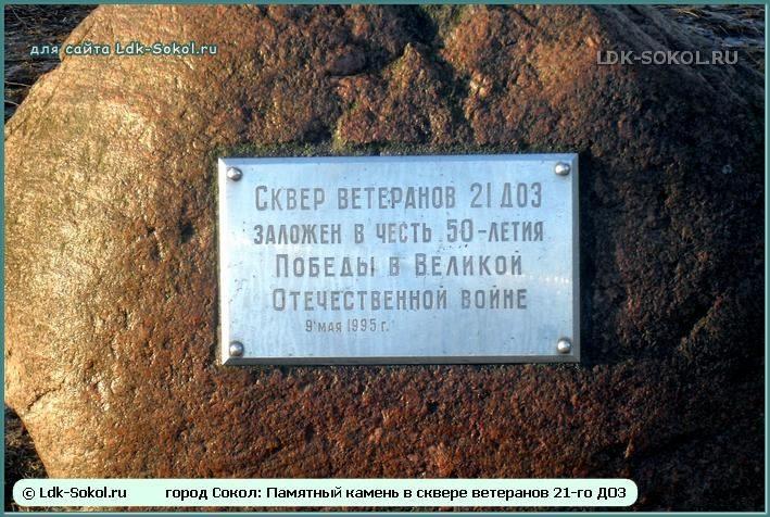 Памятный камень в сквере ветеранов 21-го ДОЗ