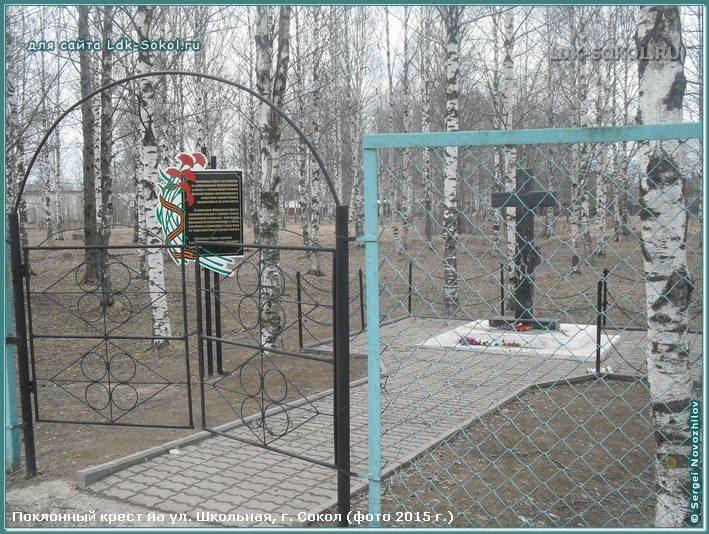 Поклонный крест на улице Школьной в Соколе