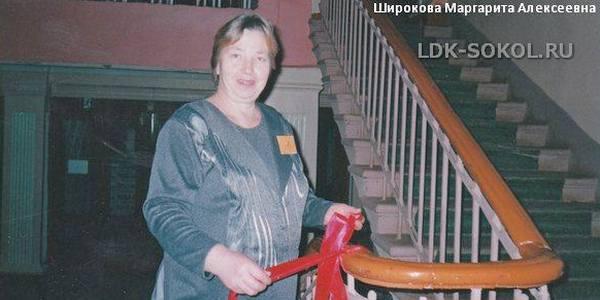 Широкова Маргарита