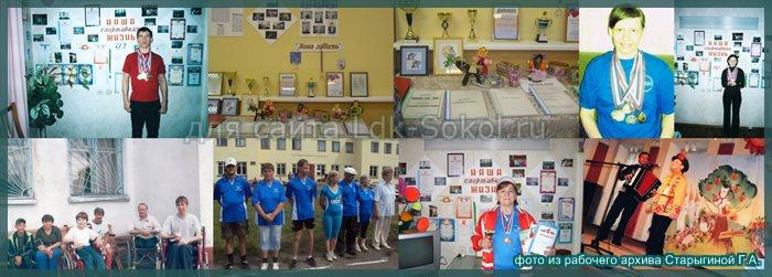 Из истории Сокольского общества инвалидов