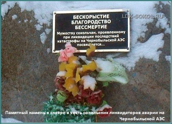 в честь сокольских ликвидаторов аварии на Чернобыльской АЭС