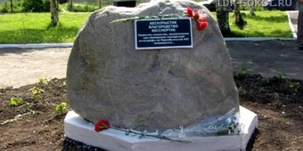 Памятный камень в сквере в честь сокольских ликвидаторов аварии на Чернобыльской АЭС