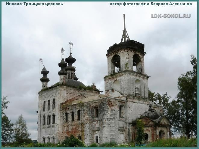 Николо-Троицкая церковь
