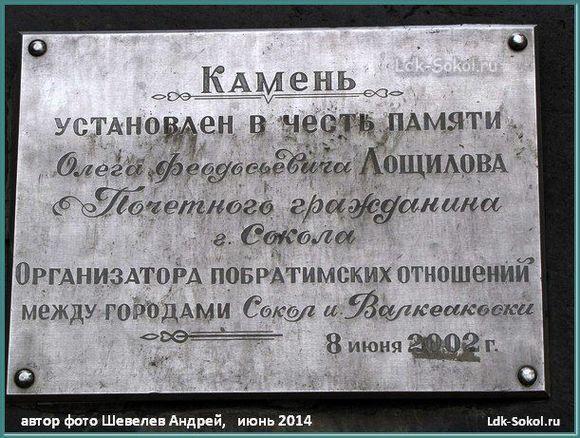 Памятный камень в сквере им. О. Ф. Лощилова