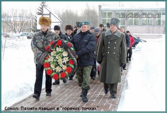 """Памяти павших в """"горячих точках"""""""