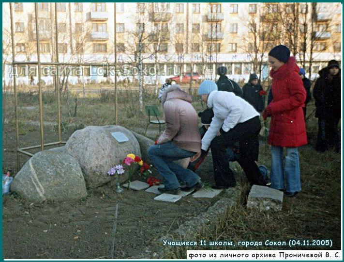 Памяти солдат России