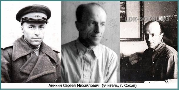 Аникин Сергей Михайлович - учитель школы