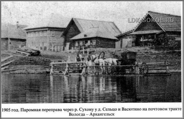 Деревня Васютино, Пригородное поселение
