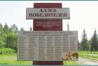 Обелиск Славы работникам Сухонского ЦБК, погибшим в годы ВОВ