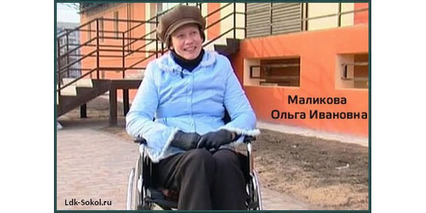 Маликова Ольга Ивановна
