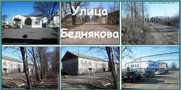 Улица Беднякова, город Сокол
