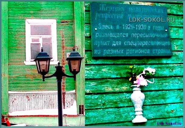 Памятная табличка на старом здании железнодорожного вокзала
