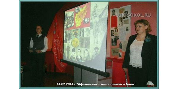 25-летию со дня вывода советских войск из Афганистана