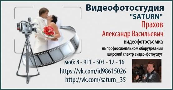 Видеофотостудия Saturn
