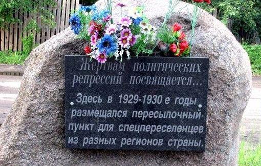 Памятный камень памяти жертв политических репрессий