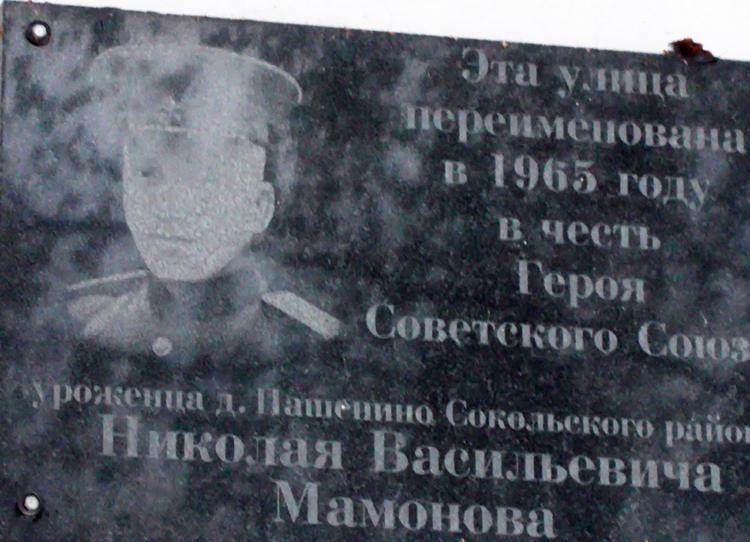 улица Мамонова в Соколе