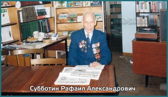 Субботин Рафаил Александрович