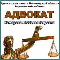 Адвокат Комарова Любовь Петровна