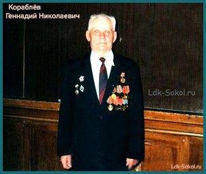Кораблёв Геннадий Николаевич