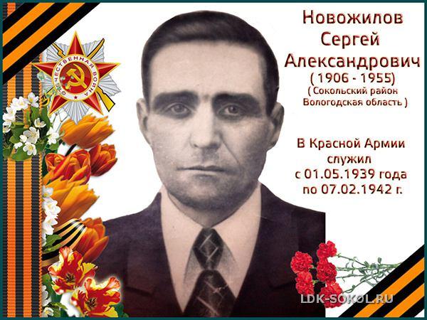 Новожилов Сергей Александрович