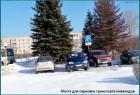 Места для парковки транспорта инвалидов