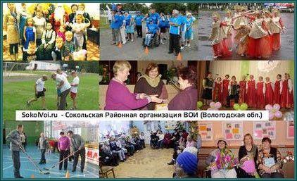 создано городское общество инвалидов