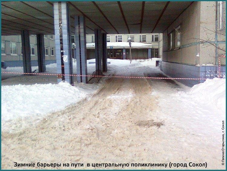 Зимние барьеры на пути в поликлинику