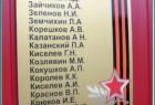 Памятный стенд погибшим в годы ВОВ (микрорайон Лесобаза)