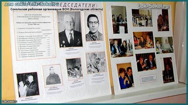 Председатели сокольского районного общества инвалидов