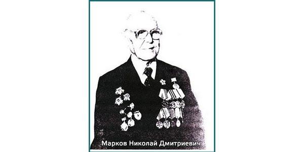 Марков Николай Дмитриевич