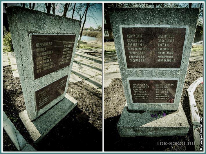 Памятник работникам Сухонского МКК, погибшим в годы ВОВ