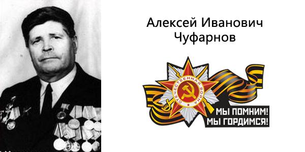 Алексей Иванович Чуфарнов, участник Великой Отечественной войны
