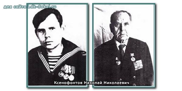Ксенофонтов Николай Николаевич