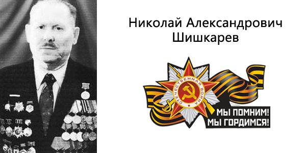 Шишкарев Николай Александрович