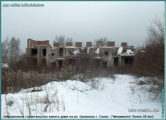 Заброшенное строительство жилого дома на ул. Орешкова