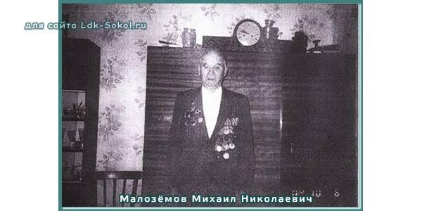 Малозёмов Михаил Николаевич