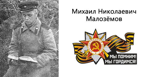 Михаил Николаевич Малозёмов