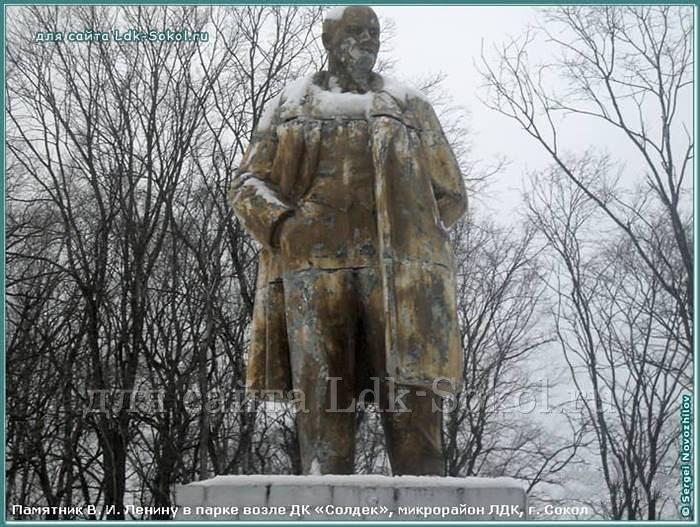 Памятник В. И. Ленину в парке возле ДК «Солдек»