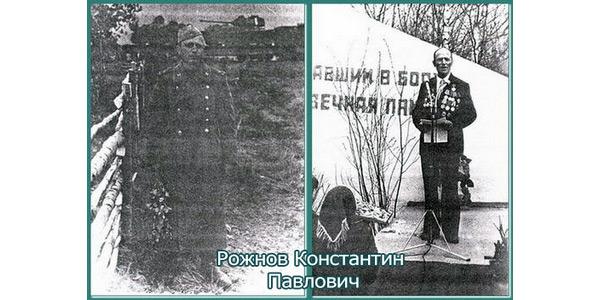 Рожнов Константин Павлович