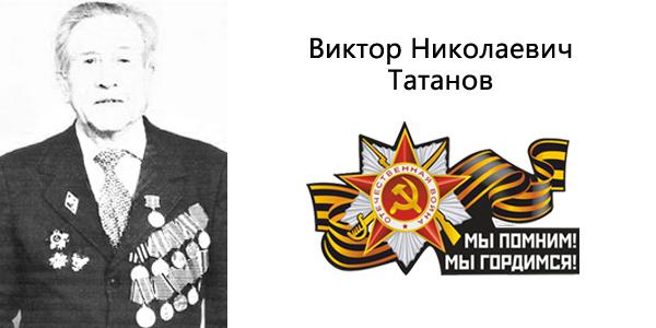 Татанов Виктор Николаевич