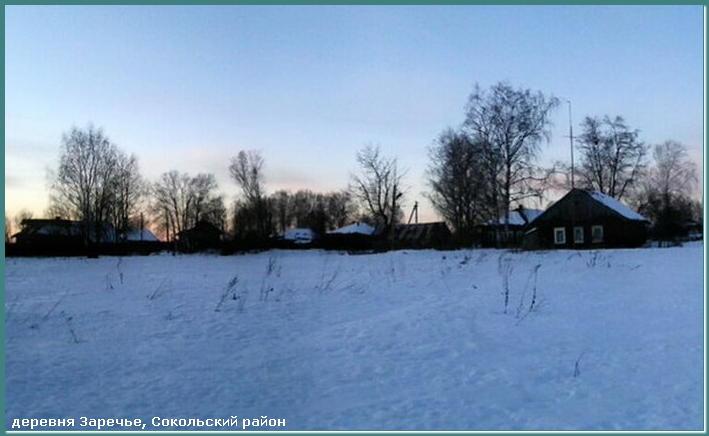 Деревня Заречье