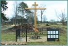 Деревня Слобода: Памятный камень с фамилиями погибших земляков в годы ВОВ