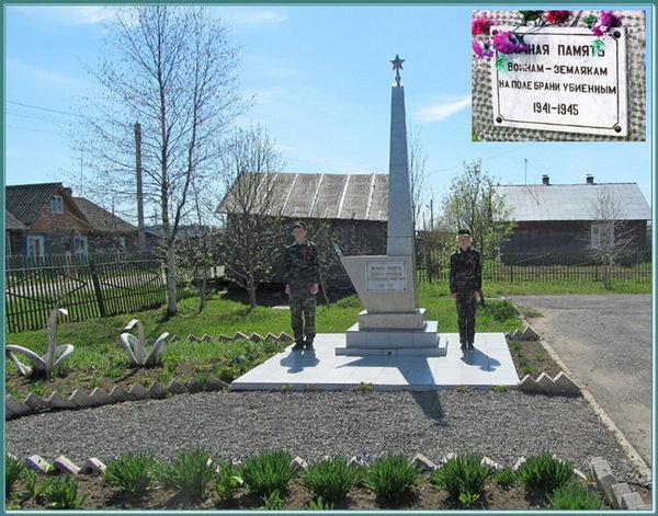Памятник павшим в боях за Родину землякам, д. Замошье