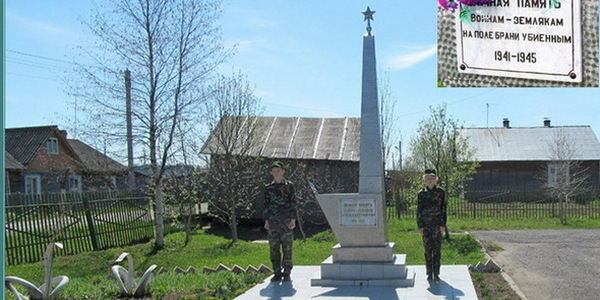 Деревня Замошье: Памятник павшим в боях за Родину