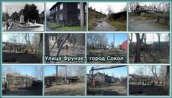 Улица Фрунзе, город Сокол