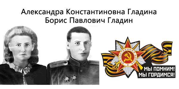Гладина Александра Константиновна и Гладин Борис Павлович
