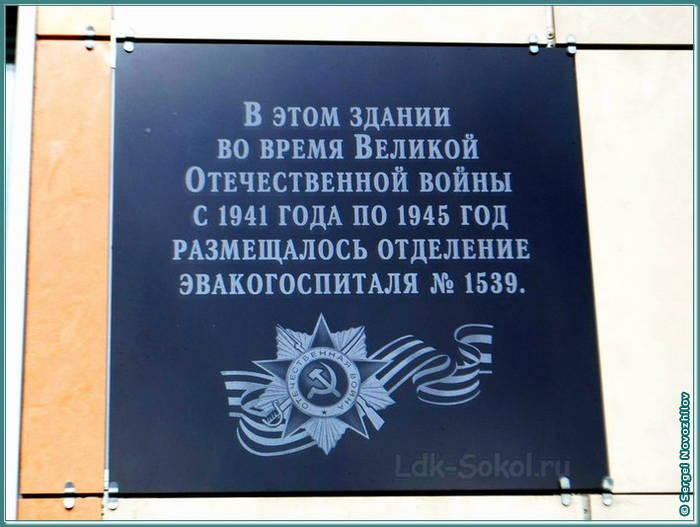 Мемориальная доска на месте бывшего эвакогоспиталя № 1539