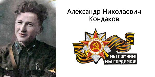 Кондаков Александр Николаевич