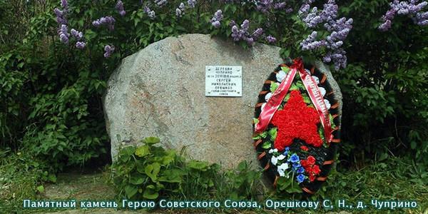 Памятный камень Герою Советского Союза, Орешкову С, Н., д. Чуприно