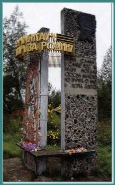 Деревня Воробьево: Памятник погибшим в годы ВОВ